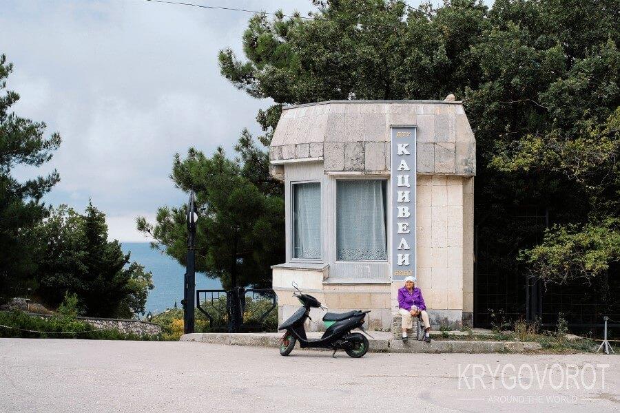 Снять жилье в Симеизе